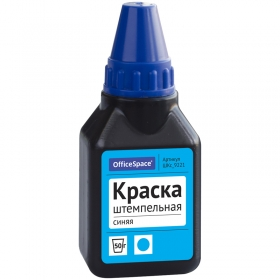 Штемпельная краска 50мл, синяя ШКс_9221 водно-спиртовая основа