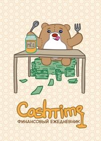 Финансовый ежедневник А5, 80л. CashTime-3 (80-2990) КБС, матовая ламинация, выборочный лак