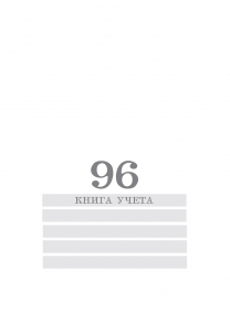 Книга учёта  96л., БЕЛАЯ, линия (96-8005) скрепка, обл.-картон хромер., блок- офсет, 200х275