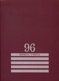 Книга учёта  96л., БОРДО, клетка (96-8006) скрепка, обл.-картон хромер., блок-офсет, 200х275