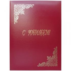 """Папка адресная """"С юбилеем"""" OfficeSpace, А4, бумвинил, бордовый, инд. упаковка APbv_392 / 160239"""