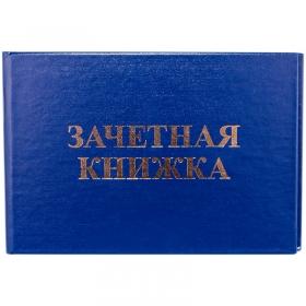 """Бланк """"Зачетная книжка"""" OfficeSpace, для ВУЗ Bd-ZK_751 / 168444"""