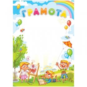 Грамота детская A4, ArtSpace, мелованная бумага 288380