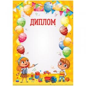 Диплом детский A4, ArtSpace, мелованный картон 288390