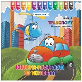 Раскраска-книжка по номерам 25*25 см. Транспорт, DV-9617