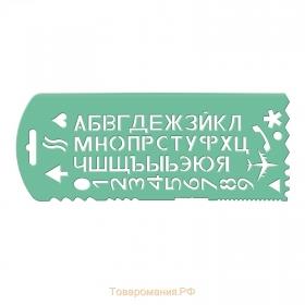 Трафарет букв и цифр ТТ31