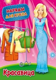 Наряды для кукол А4 КРАСАВИЦА (НК-3007) 8л.,обложка-картон хромерзаз, на скрепке,195х275