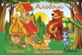 Альбом для рисования А4 8л. ТЕРЕМОК (08-9023)