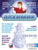 Набор для творчества, выращивание кристаллов, КРИСТАЛЛ, белый арт.Вкр-002