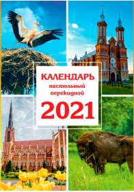 Календарь перекидной настольный на 2021г, РБ