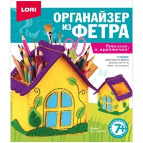 "Органайзер из фетра Lori ""Домик"", от 7-ми лет, картонная коробка Фтр-005"
