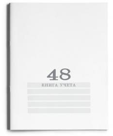 Книга учёта  48л. БЕЛАЯ, клетка (48-4496) скрепка, обл.-картон хромер., блок-офсет, 200х275