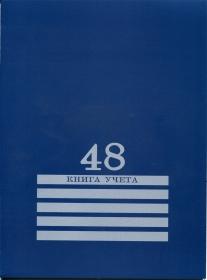 Книга учёта  48л. СИНЯЯ, клетка (48-8012) скрепка, обл.-картон хромер., блок-офсет, 200х275