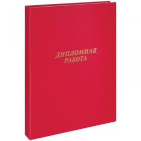 """Папка """"Дипломная работа"""" А4, ArtSpace, бумвинил, с гребешками на сутаже, без листов, красный 257940"""