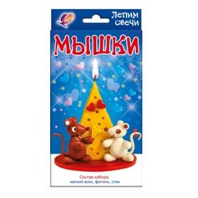 "Набор лепим свечи ""Мышки"" 25С 1553-08"