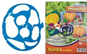 """Трафарет фигурный """"Тыква и овощи"""" 17С 1149-08"""