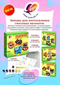 """Набор для изготовления гипсовых магнитов """"Енотики"""" 28С 1670-08"""