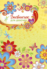 Дневничок для девочки А5, 64л. ЯРКИЕ ЦВЕТОЧКИ (64-8034) 7БЦ, глиттер, цвет.мелов.обл.