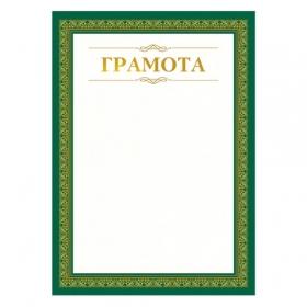 Грамота А4, мелованная бумага, 200 г/м2, для лазерных принтеров, зеленая, без символики, STAFF, 1118