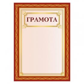 Грамота А4, плотная мелованная бумага 200 г/м2, для лазерных принтеров, красная, без символики, STAF