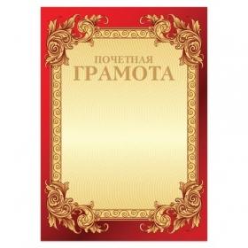 Грамота Почетная А4, мелованный картон, конгрев, тиснение фольгой, бордо, BRAUBERG, 126546