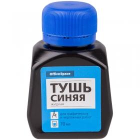 Тушь OfficeSpace синяя, 70мл ТУс_6387