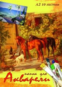 Папка  ДЛЯ АКВАРЕЛИ А2 ЛОШАДИ И СОБАКИ (арт.102944) цветная обл., 10л. 200г/м2