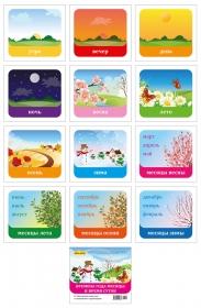 Обучающая карточка ВРЕМЕНА ГОДА, МЕСЯЦЫ И ВРЕМЯ СУТОК 5-14-0084