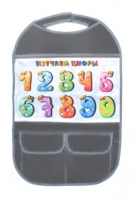 Защитная накидка на автокресло Изучаем цифры (карман на молнии,два кармана на липучке) АТ-3226