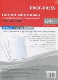 Папка-вкладыш с перфорацией А4+ глянцевая (ВП-5107) 30мкм (цена за 1 уп - 100 шт)