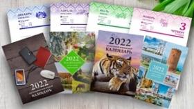 Календарь перекидной настольный на 2022 г., РБ