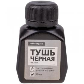 Тушь OfficeSpace черная, 70мл ТУч_6386