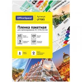 Пленка для ламинирования А5 OfficeSpace 154*216мм, 100мкм, глянец, 100л. LF7083