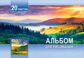 Альбом для рисования А4 20л. ЗАКАТ НАД ХОЛМАМИ (20-5226)  КБС, мелов. обл.,бл-офс