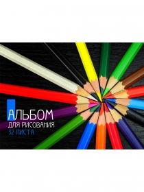 Альбом для рисования А4 32л. ЦВЕТНЫЕ КАРАНДАШИ (32-5452) КБС, мелов. обл.,блок офсет