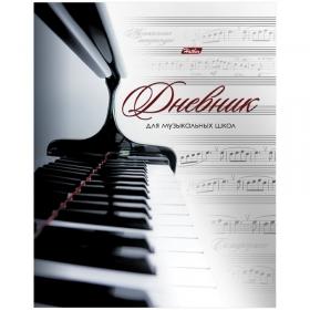 """Дневник для музыкальной школы (твердый) 48л. """"Клавиши"""", двухцветный блок"""