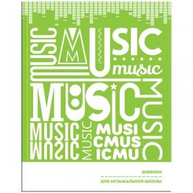 """Дневник для музыкальной школы 48л. (твердый) """"Music"""", глянцевая ламинация ДМз48т_24271"""
