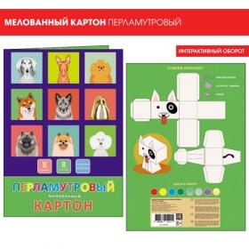 Набор перламутрового мелованного картона 8л.8цв.  Портреты животных ЦКПМ88372