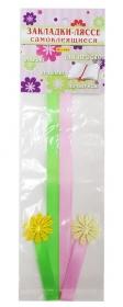 Набор закладок-ляссе самоклеящихся А5 Аленький цветочек (2 шт) 3-21-0008
