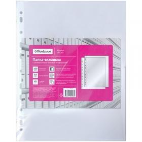 Папка-вкладыш с перфорацией OfficeSpace, А4, 45мкм, глянцевая 269264 (цена за 100шт - 1 уп)