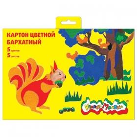 Картон бархатный Каляка-Маляка 5 цв. 5 л. 175х250 мм 3+