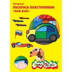 Раскраска пластилином Каляка-Маляка БИБ-БИБ 4 карт. набор 4 шт. А4, 3+