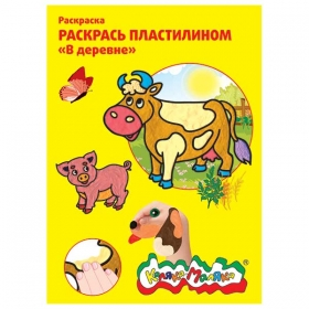 Раскраска пластилином Каляка-Маляка В ДЕРЕВНЕ 4 карт. набор 4 шт. А4, 3+