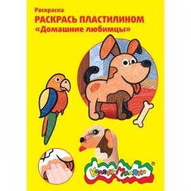 Раскраска пластилином Каляка-Маляка ДОМАШНИЕ ЛЮБИМЦЫ 4 карт. набор 4 шт. А4, 3+