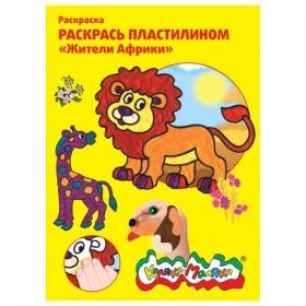 Раскраска пластилином Каляка-Маляка ЖИТЕЛИ АФРИКИ 4 карт. набор 4 шт. А4, 3+
