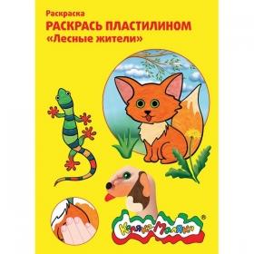 Раскраска пластилином Каляка-Маляка ЛЕСНЫЕ ЖИТЕЛИ 4 карт. набор 4 шт. А4, 3+