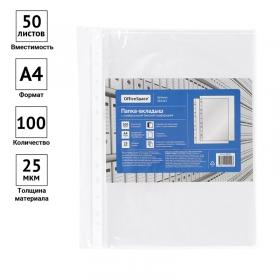 Папка-вкладыш с перфорацией OfficeSpace, А4, 25мкм, глянцевая 269261 (цена за 1уп -100 шт.)