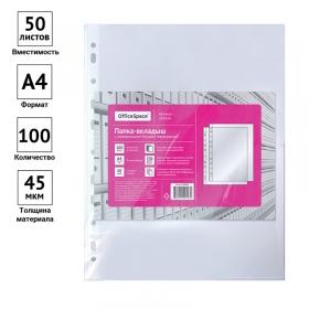 Папка-вкладыш с перфорацией OfficeSpace, А4, 45мкм, глянцевая 269264 (100 шт. в уп.) (цена за 1 шт)