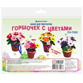 """Набор для творчества """"Горшочек с цветами"""" DV-7928"""