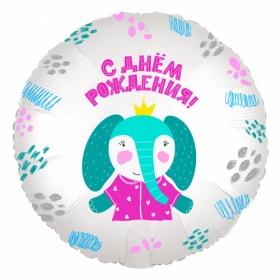 Шар Agura Круг  С днем рождения, слоник (18 дюймов, 1 шт.) ШВ-0822 цена за 1шт
